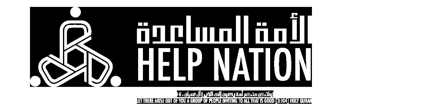 الأمة المساعدة